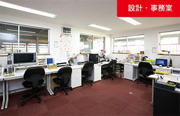 設計・事務室